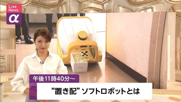2020年01月30日三田友梨佳の画像01枚目