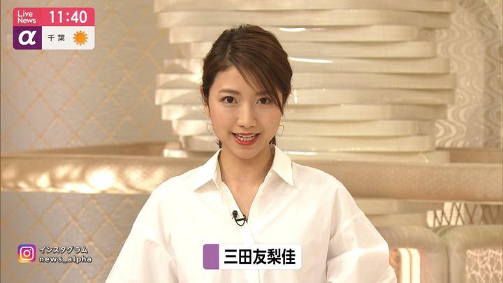 2020年01月30日三田友梨佳の画像04枚目