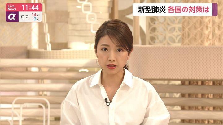 2020年01月30日三田友梨佳の画像07枚目