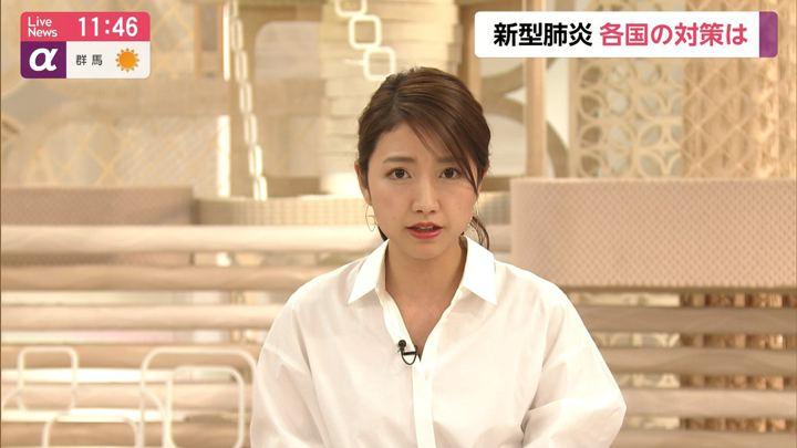 2020年01月30日三田友梨佳の画像10枚目