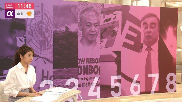 2020年01月30日三田友梨佳の画像12枚目