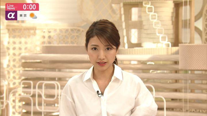 2020年01月30日三田友梨佳の画像23枚目
