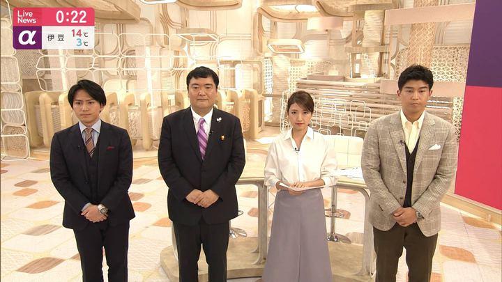 2020年01月30日三田友梨佳の画像30枚目