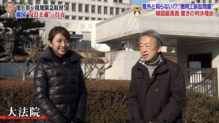 2020年02月02日三田友梨佳の画像02枚目