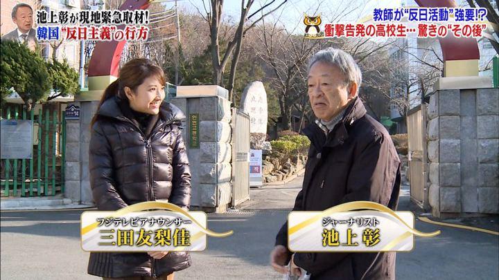 2020年02月02日三田友梨佳の画像07枚目