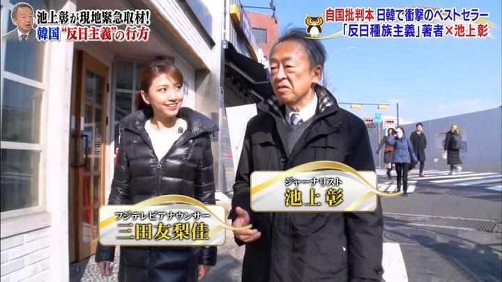 2020年02月02日三田友梨佳の画像08枚目
