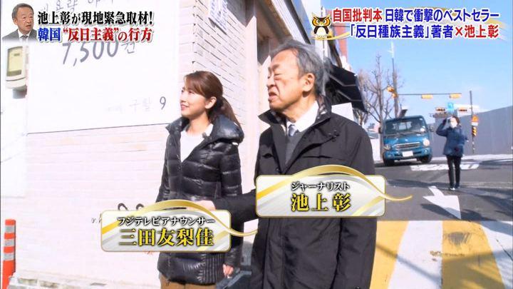 2020年02月02日三田友梨佳の画像09枚目