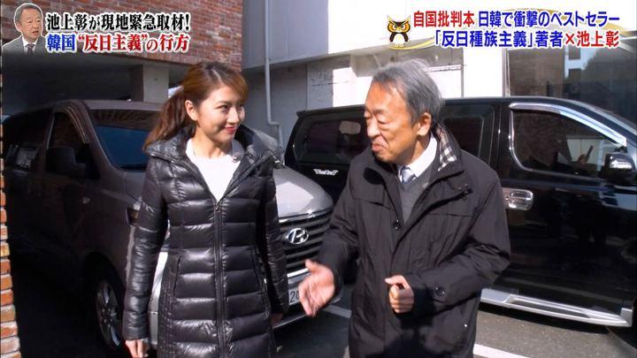 2020年02月02日三田友梨佳の画像11枚目