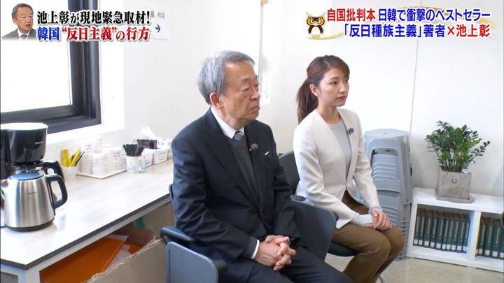 2020年02月02日三田友梨佳の画像13枚目