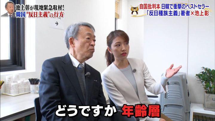 2020年02月02日三田友梨佳の画像14枚目