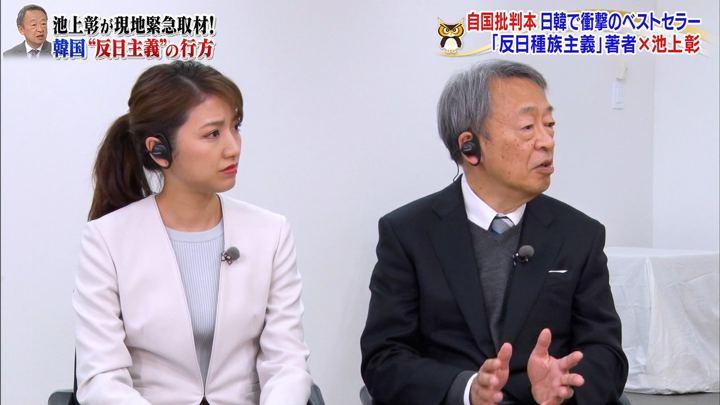 2020年02月02日三田友梨佳の画像16枚目