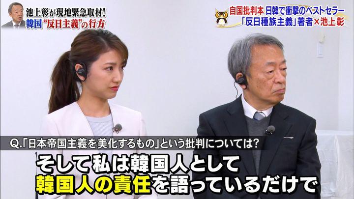 2020年02月02日三田友梨佳の画像17枚目