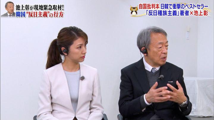 2020年02月02日三田友梨佳の画像19枚目