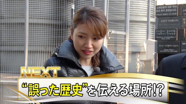 2020年02月02日三田友梨佳の画像21枚目