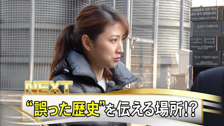 2020年02月02日三田友梨佳の画像22枚目