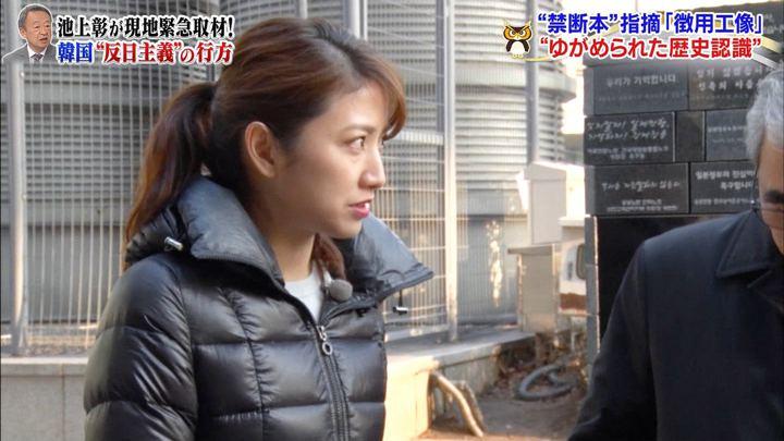 2020年02月02日三田友梨佳の画像26枚目