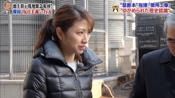 2020年02月02日三田友梨佳の画像27枚目