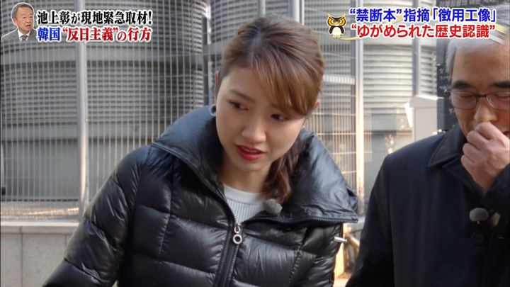 2020年02月02日三田友梨佳の画像28枚目