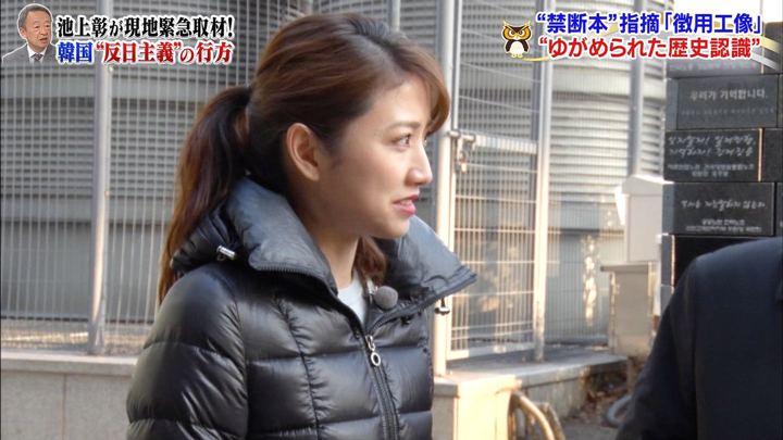 2020年02月02日三田友梨佳の画像29枚目
