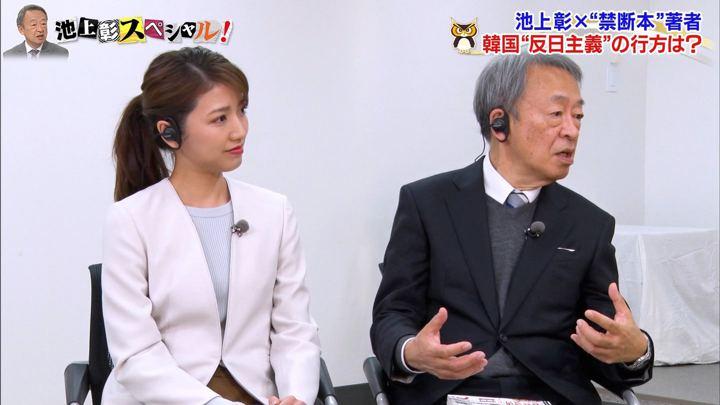 2020年02月02日三田友梨佳の画像30枚目