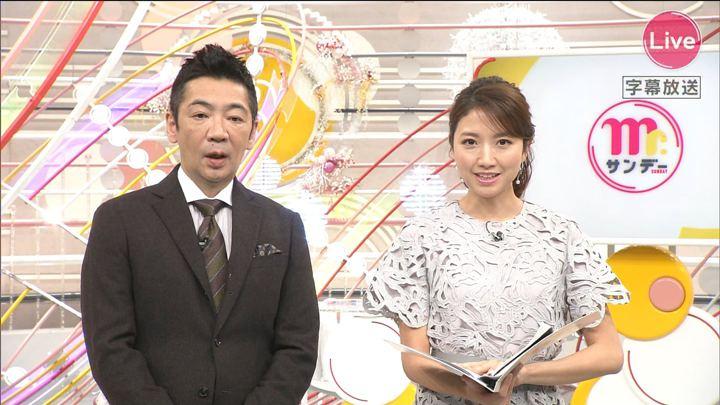 2020年02月02日三田友梨佳の画像33枚目