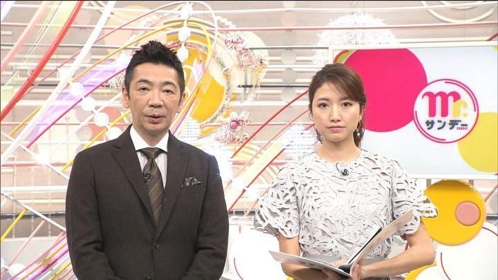 2020年02月02日三田友梨佳の画像35枚目