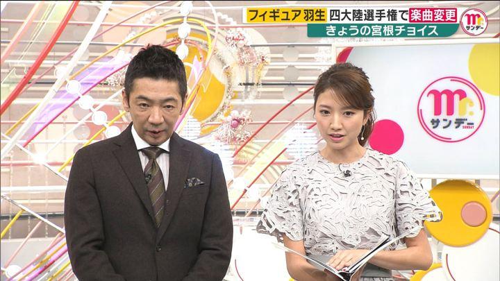 2020年02月02日三田友梨佳の画像36枚目