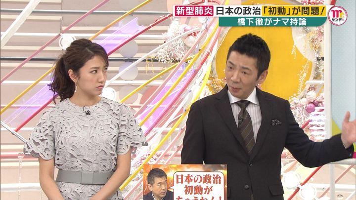 2020年02月02日三田友梨佳の画像41枚目