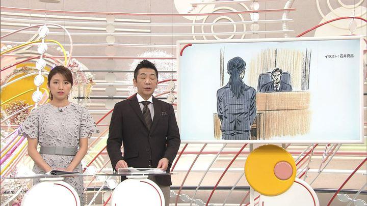 2020年02月02日三田友梨佳の画像42枚目