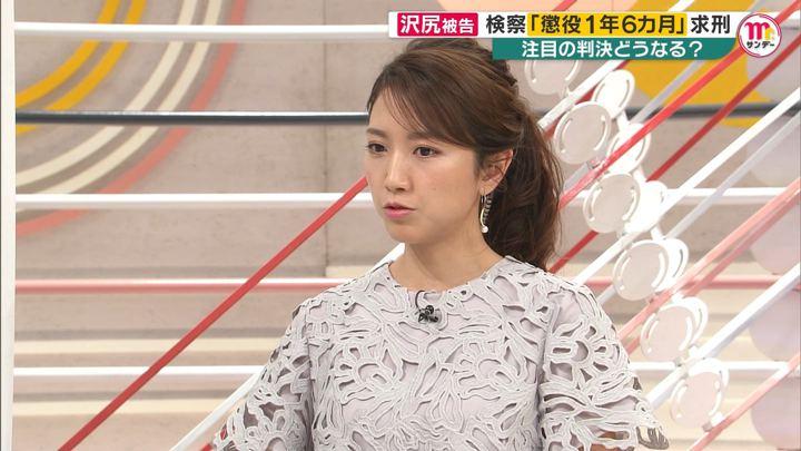 2020年02月02日三田友梨佳の画像43枚目