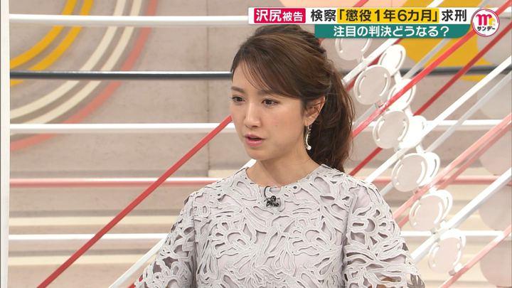 2020年02月02日三田友梨佳の画像44枚目