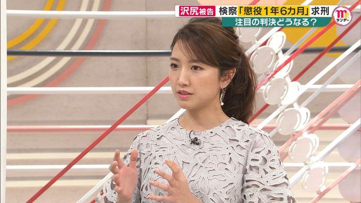 2020年02月02日三田友梨佳の画像45枚目