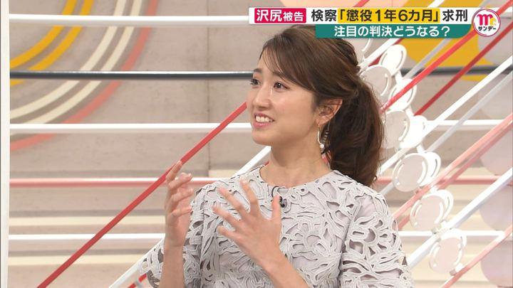 2020年02月02日三田友梨佳の画像46枚目