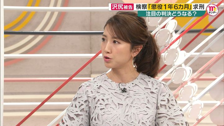 2020年02月02日三田友梨佳の画像48枚目