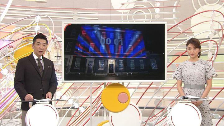 2020年02月02日三田友梨佳の画像49枚目