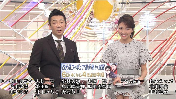 2020年02月02日三田友梨佳の画像53枚目