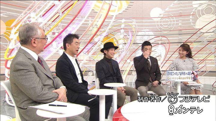 2020年02月02日三田友梨佳の画像54枚目