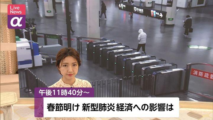 2020年02月03日三田友梨佳の画像01枚目