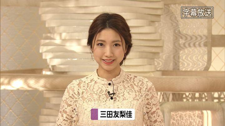 2020年02月03日三田友梨佳の画像05枚目