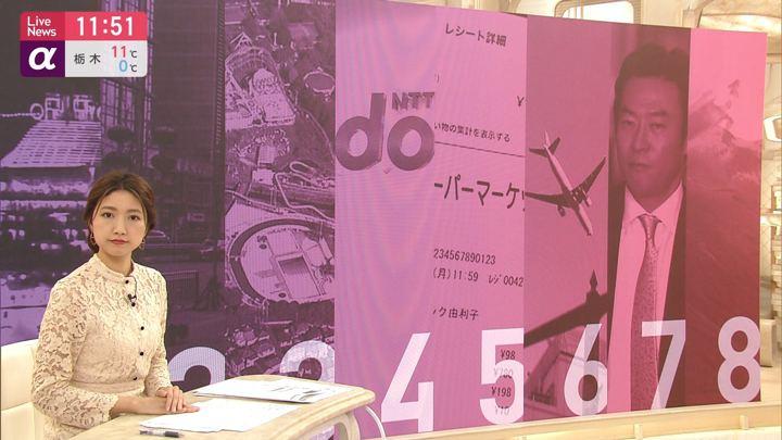 2020年02月03日三田友梨佳の画像10枚目