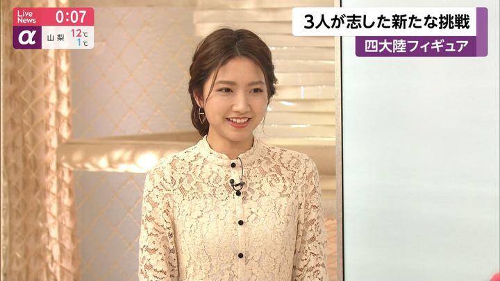 2020年02月03日三田友梨佳の画像27枚目