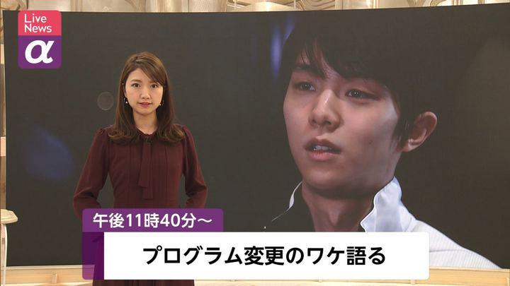 2020年02月04日三田友梨佳の画像01枚目