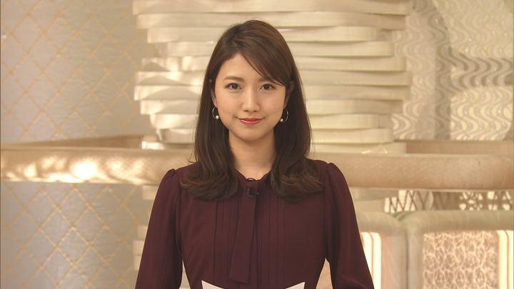 2020年02月04日三田友梨佳の画像05枚目