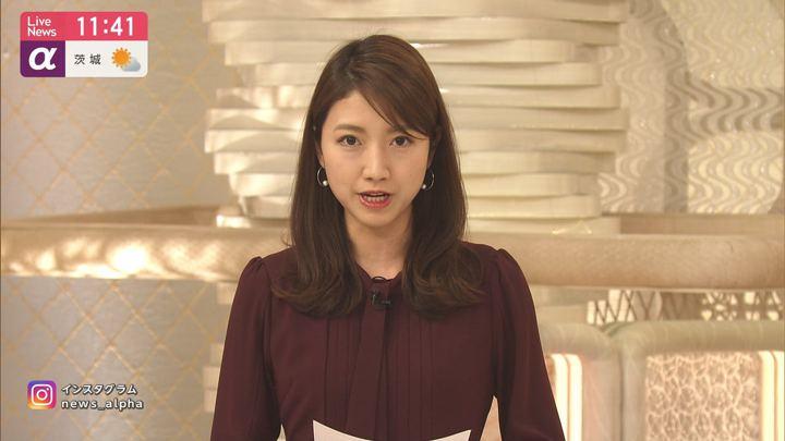 2020年02月04日三田友梨佳の画像06枚目