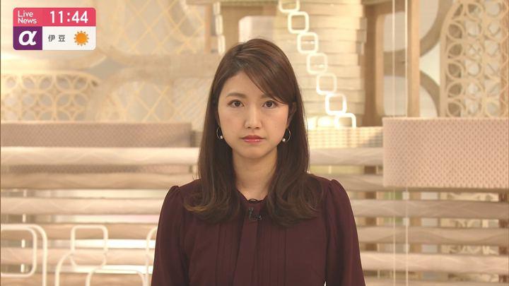 2020年02月04日三田友梨佳の画像08枚目