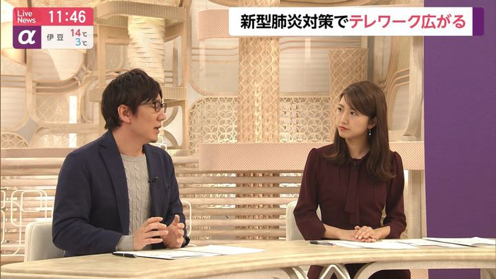 2020年02月04日三田友梨佳の画像09枚目