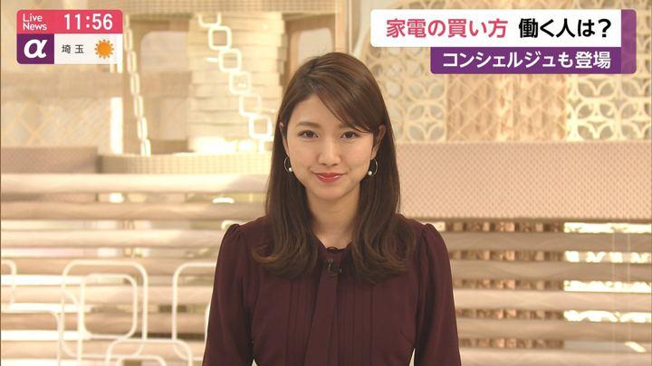 2020年02月04日三田友梨佳の画像14枚目