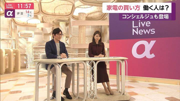 2020年02月04日三田友梨佳の画像15枚目