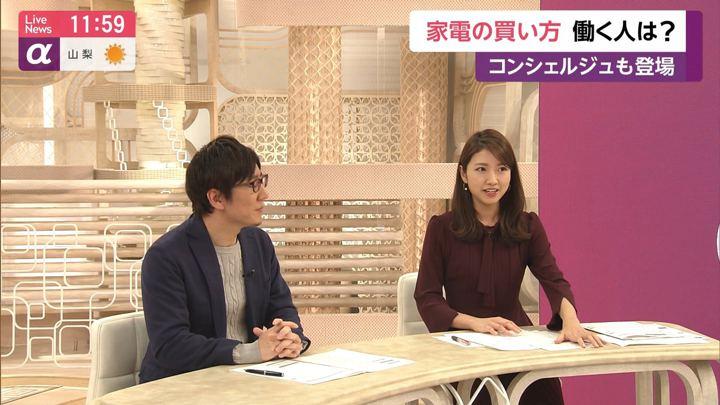 2020年02月04日三田友梨佳の画像16枚目