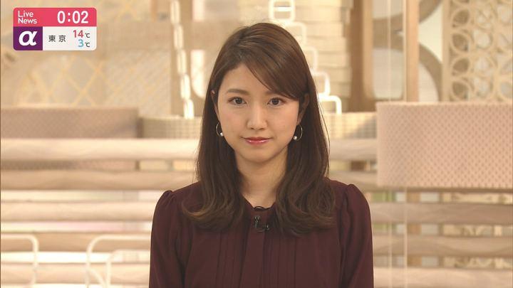 2020年02月04日三田友梨佳の画像18枚目